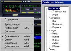 Скриншот 1 из 1 программы Русификатор Winamp