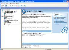 Скриншот 1 из 1 программы Agnitum Outpost Firewall Pro 2009