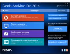 Скриншот 3 из 4 программы Panda Antivirus 2016