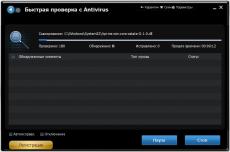 Скриншот 1 из 8 программы Advanced SystemCare