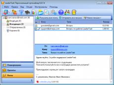 Скриншот 2 из 7 программы LeaderTask