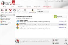 Скриншот 3 из 10 программы Ashampoo AntiVirus 2016