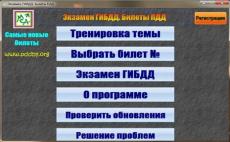 Скриншот 1 из 1 программы Билеты ПДД
