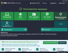 Скриншот 1 из 1 программы AVG AntiVirus