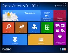Скриншот 4 из 4 программы Panda Antivirus 2016