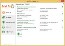 Скриншот 1 из 8 программы NANO Антивирус
