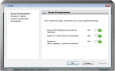 Скриншот 6 из 6 программы IObit Protected Folder