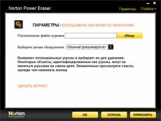 Скриншот 1 из 2 программы Norton Power Eraser