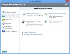 Скриншот 2 из 4 программы Антивирус Eset NOD32