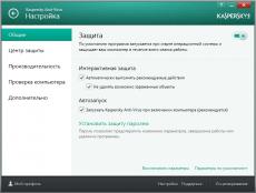 Скриншот 5 из 6 программы Антивирус Касперского