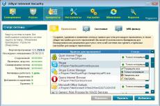 Скриншот 1 из 1 программы Zillya! Internet Security