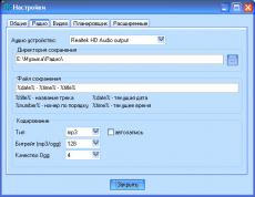 Скриншот 3 из 6 программы Radio Master
