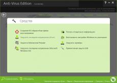 Скриншот 3 из 5 программы eScan Antivirus / Internet Security