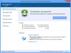 Скриншот 6 из 6 программы Outpost Antivirus