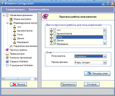 Скриншот 3 из 4 программы Winadmin