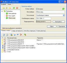 Скриншот 1 из 1 программы RedBut