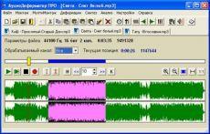 Скриншот 1 из 1 программы АудиоДеформатор Про