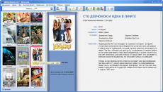 Скриншот 3 из 9 программы All My Movies