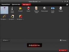 Скриншот 2 из 6 программы Razer Game Booster