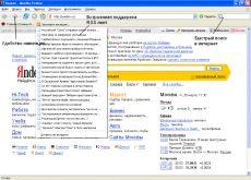 Скриншот 1 из 2 программы Mozilla Firefox