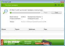 Скриншот 4 из 6 программы Dr.Web CureIt!