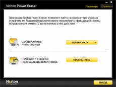 Скриншот 2 из 2 программы Norton Power Eraser