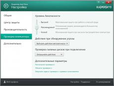 Скриншот 6 из 6 программы Антивирус Касперского