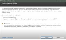 Скриншот 1 из 1 программы Windows Defender Offline