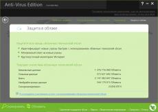 Скриншот 4 из 5 программы eScan Antivirus / Internet Security