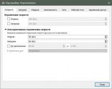 Скриншот 2 из 2 программы Transmission