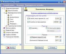 Скриншот 4 из 4 программы Winadmin