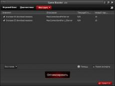Скриншот 3 из 6 программы Razer Game Booster
