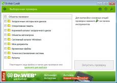 Скриншот 5 из 6 программы Dr.Web CureIt!