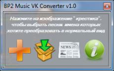 Скриншот 1 из 1 программы BP2 Music VK Converter