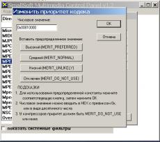 Скриншот 3 из 4 программы Multimedia Control Panel