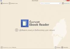 Скриншот 1 из 1 программы IceCream Ebook Reader