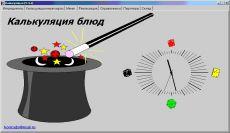 Скриншот 1 из 1 программы Калькуляция блюд