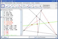 Скриншот 1 из 1 программы GeoGebra
