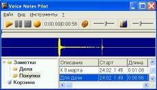 Скриншот 1 из 1 программы Voice Notes Pilot