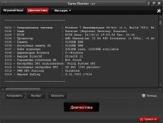 Скриншот 4 из 6 программы Razer Game Booster