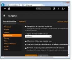 Скриншот 1 из 3 программы Plex Media Server