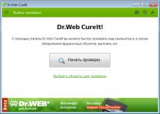 Скриншот 6 из 6 программы Dr.Web CureIt!