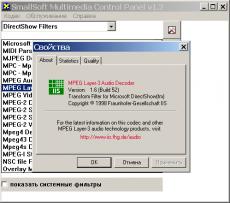 Скриншот 4 из 4 программы Multimedia Control Panel