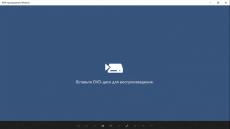 Скриншот 1 из 1 программы DVD-проигрыватель Windows