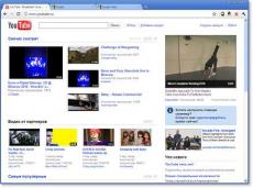 Скриншот 2 из 2 программы Chromium