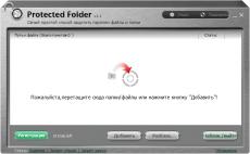 Скриншот 2 из 6 программы IObit Protected Folder
