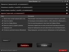 Скриншот 5 из 6 программы Razer Game Booster