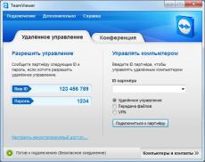 Скриншот 1 из 1 программы TeamViewer