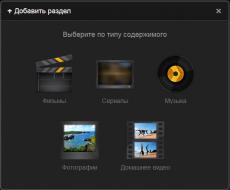 Скриншот 2 из 3 программы Plex Media Server