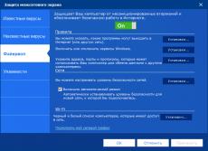 Скриншот 1 из 4 программы Panda Antivirus 2016